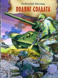 Подвиг солдата